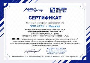 sertificate TE